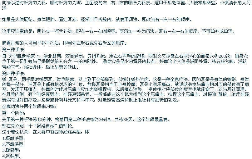 嘉靖大壮阳秘术正宗完全版【图】 - 柏村休闲居 - 柏村休闲居